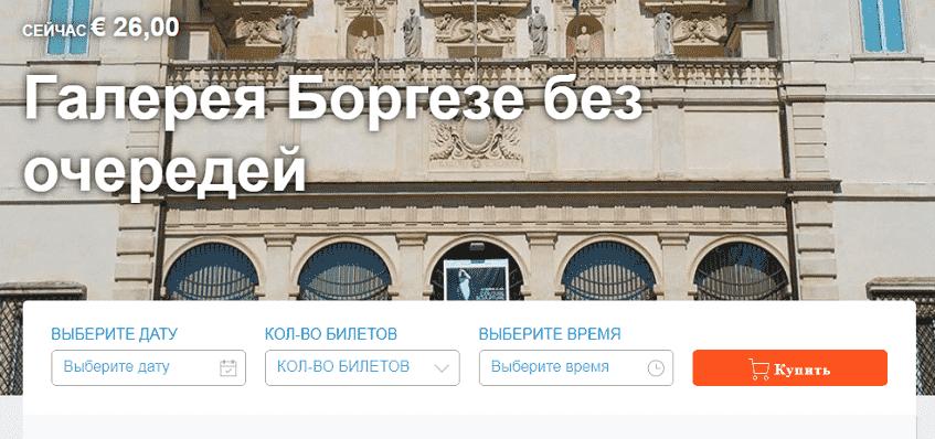 Первый этап покупки билета в галерею Боргезе - скриншот