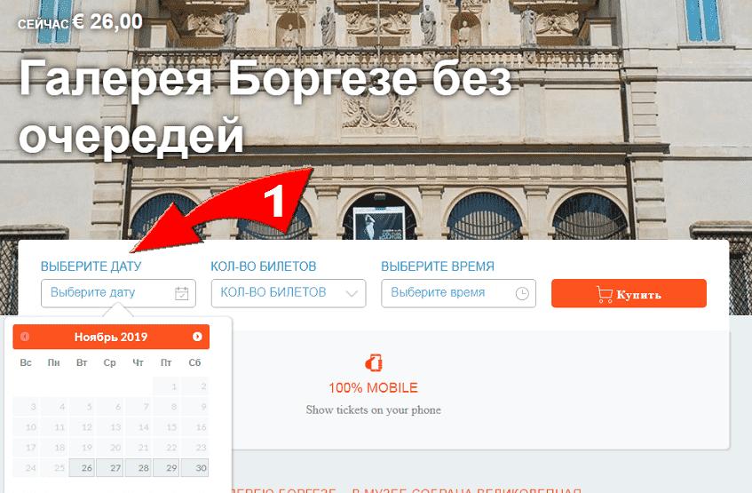 Второй этап покупки билета в галерею Боргезе - скриншот