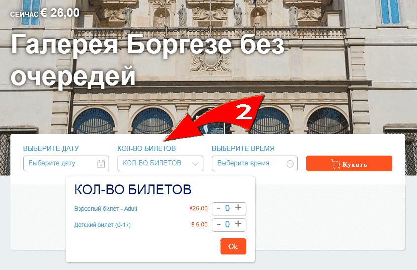 Третий этап покупки билета в галерею Боргезе - скриншот