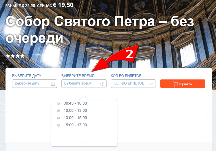 Третий этап покупки билета - скриншот