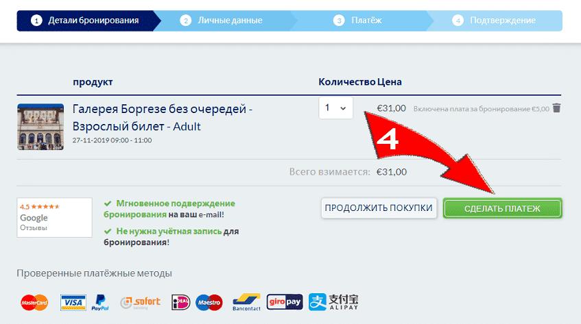 Пятый этап покупки билета в галерею Боргезе - скриншот