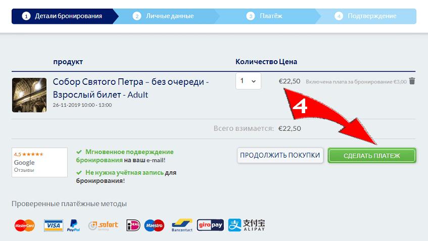 Пятый этап покупки билета - скриншот