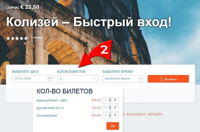 Третий этап покупки билета в Колизей - скриншот