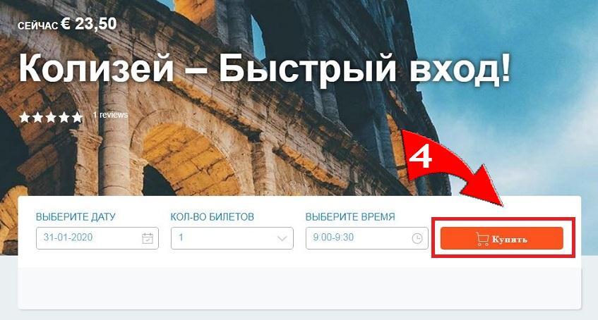 Пятый этап покупки билета в Колизей - скриншот