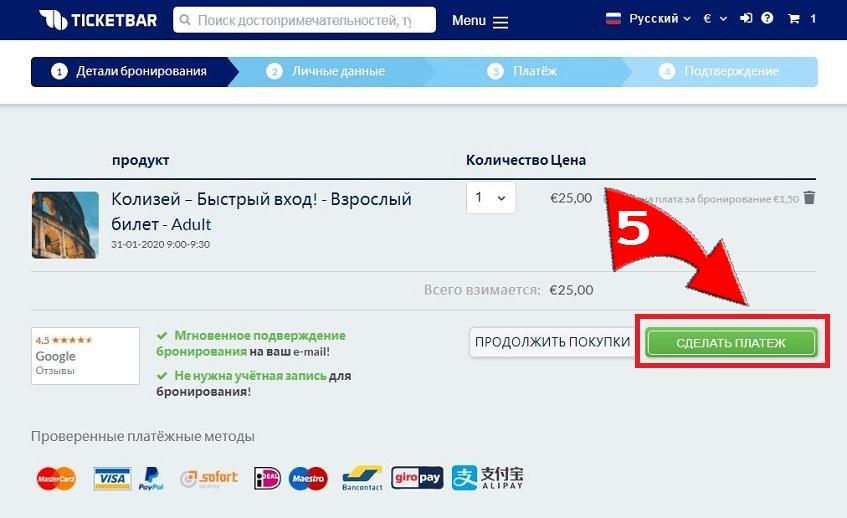 Шестой этап покупки билета в Колизей - скриншот