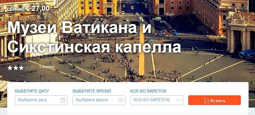 Первый этап покупки билета в музеи Ватикана - скриншот