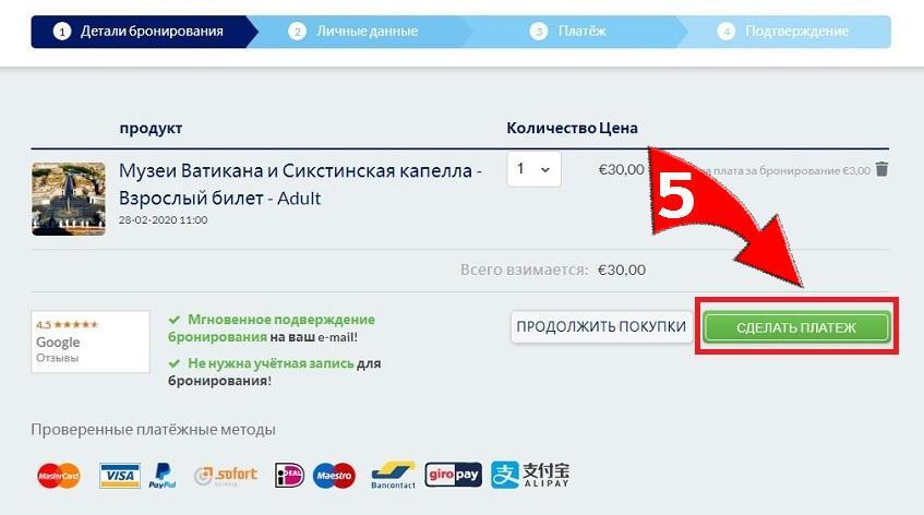 Шестой этап покупки билета в музеи Ватикана - скриншот